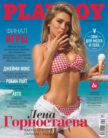 Playboy Russia - May 2019
